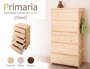 北欧天然木シンプルデザインキッズ家具シリーズPrimariaプリマリア チェスト |人気の通販店Sotao
