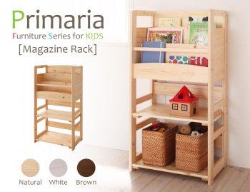 北欧天然木シンプルデザインキッズ家具シリーズ 全3色Primariaプリマリア マガジンラック |人気の通販店Sotao