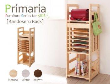 北欧天然木シンプルデザインキッズ家具シリーズ 全3色Primariaプリマリア ランドセルラック |人気の通販店Sotao