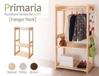 北欧天然木シンプルデザインキッズ家具シリーズ 全3色Primariaプリマリア ハンガーラック |人気の通販店Sotao