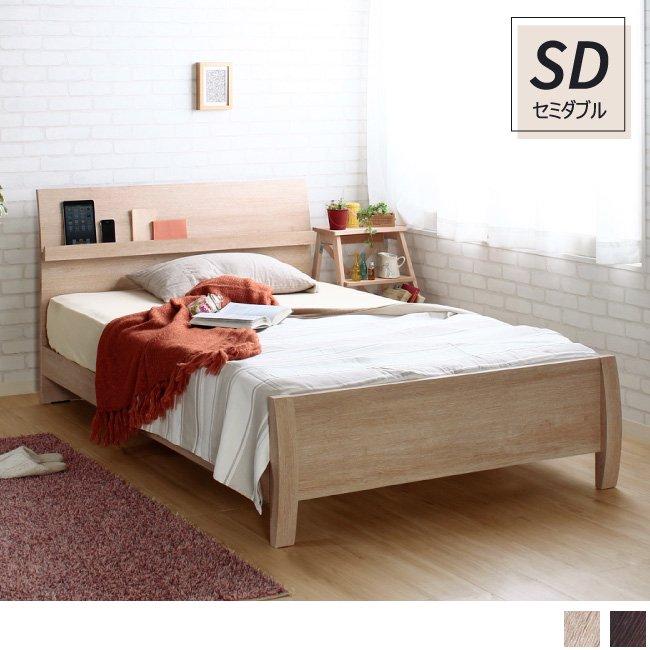 北欧スタイルベッド シンプル魅せる収納ヘッドボード 〔フレームのみ〕 全2色セミダブルベッドFENNEL-FLATフェンネルフラットの画像