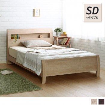 北欧ベッド LED照明付き 高さ4段階調節 〔フレームのみ〕 全2色セミダブルベッドFENNELフェンネル|Sotao
