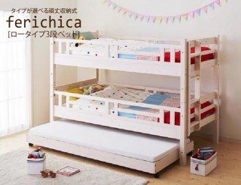 北欧天然木のキッズベッドfericicaフェリチカ 3段ベッド|人気のキッズベッド通販店Sotao