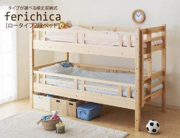 北欧天然木のキッズベッドfericicaフェリチカ 2段ベッド|人気の通販店Sotao