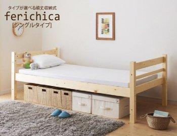 北欧天然木のキッズベッドfericicaフェリチカ シングルベッド|人気のキッズベッド通販店Sotao