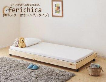 北欧天然木のキッズベッドfericicaフェリチカ キャスター付シングルベッド|人気のキッズベッド通販店Sotao