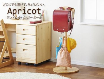 北欧パイン材のランドセルハンガーポールApricotアプリコット|人気の通販店Sotao
