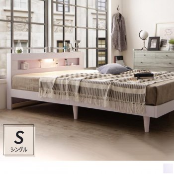 LEDライト・コンセント付デザインベッド</br>選べる床板・すのこシングルベッドEspoirエスポワール|人気の(S) シングルベッド通販店Sotao
