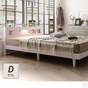 LEDライト・コンセント付デザインベッド</br>選べる床板・すのこ。ダブルベッドEspoirエスポワール-ダブル|人気の通販店Sotao