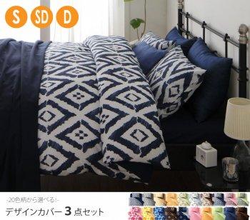 20色柄から選べるカバーリングシリーズデザインカバーリング 3点セット|人気の通販店Sotao
