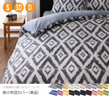 20色柄から選べるカバーリングシリーズ掛け布団カバー(単品)|人気の布団カバー・シーツ通販店Sotao