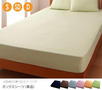 20色柄から選べるカバーリングシリーズボックスシーツ(単品)|人気の布団カバー・シーツ通販店Sotao