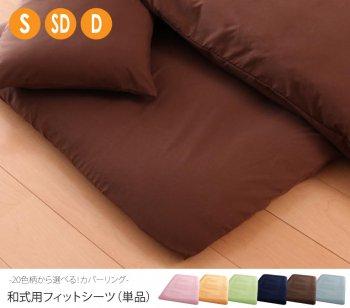 20色柄から選べるカバーリングシリーズ和式用フィットシーツ(単品)|人気の布団カバー・シーツ通販店Sotao