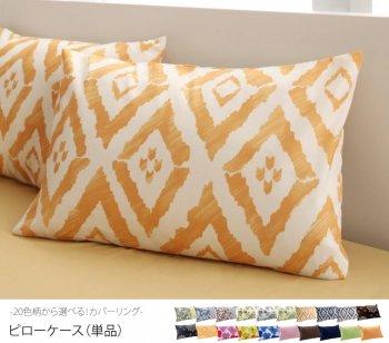 20色柄から選べるカバーリングシリーズピローケース(単品)|人気の布団カバー・シーツ通販店Sotao