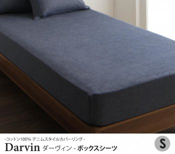 コットン100% デニムスタイルカバーリングシングルボックスシーツ Darvinダーヴィン|人気の布団カバー・シーツ通販店Sotao