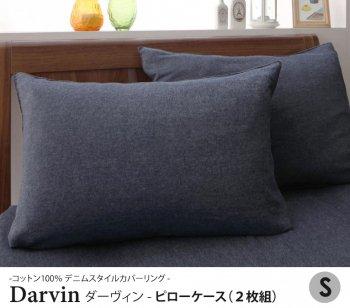 コットン100% デニムスタイルカバーリングピローケース Darvinダーヴィン|人気の布団カバー・シーツ通販店Sotao