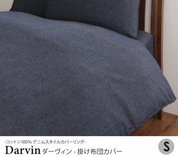 コットン100% デニムスタイルカバーリング掛け布団カバー Darvinダーヴィン|人気の布団カバー・シーツ通販店Sotao