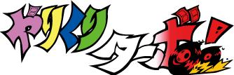 ビックリマンシール安心買取・販売 スーパー渡のやりくりターボ!
