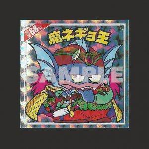 魔ネギョ王【悪魔だらけ/68位】