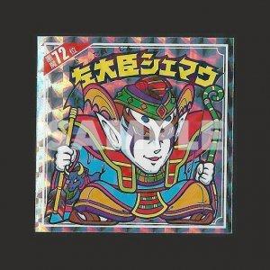 左大臣シェマウ【悪魔だらけ/72位】