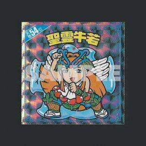 精霊牛若【天使だらけ/54位】