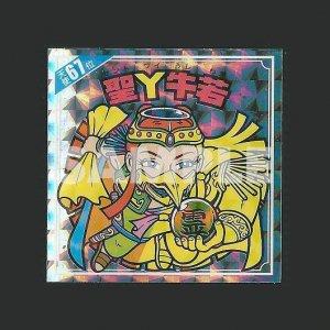 聖Y牛若【天使だらけ/67位】