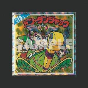 パン・ダンジャック【天使だらけ/73位】