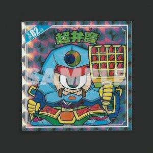 超弁慶【天使だらけ/82位】