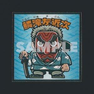 鱗滝左近次<br>【鬼滅の刃マン/No.4】