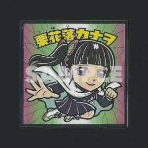 栗花落カナヲ<br>【鬼滅の刃マン/No.7】