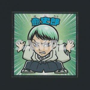 愈史郎<br>【鬼滅の刃マン/No.10】