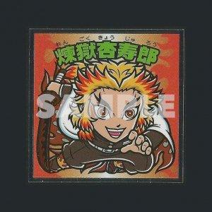 煉獄杏寿郎<br>【鬼滅の刃マン/No.14】