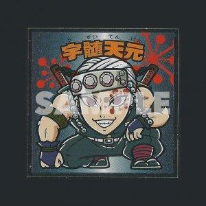 宇髄天元<br>【鬼滅の刃マン/No.16】