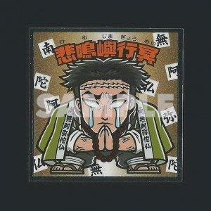 悲鳴嶼行冥<br>【鬼滅の刃マン/No.18】