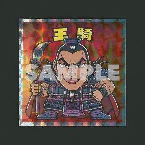 王騎<br>【キングダムマン/群雄割拠編-07】