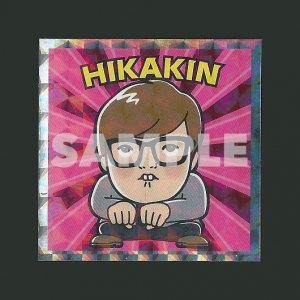 HIKAKIN<br>【U-FES.マン/No.01】