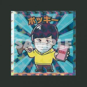 ポッキー<br>【U-FES.マン/No.05】