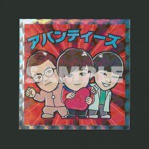 アバンティーズ<br>【U-FES.マン/No.06】
