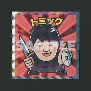 トミック<br>【U-FES.マン/No.07】