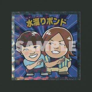 水溜まりボンド<br>【U-FES.マン/No.10】