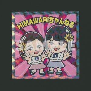 HIMAWARIちゃんねる<br>【U-FES.マン/No.11】
