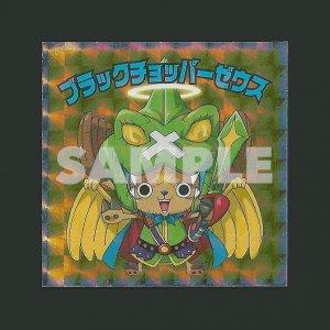 ブラックチョッパーゼウス<br>【ワンピースマンキラキラ/No.19】