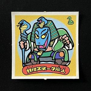 妖怪スネーク魔人<br>【旧/3-悪】