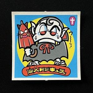 魔人ドジキュラー<br>【旧/9-悪】