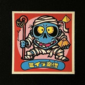 ミイラ魔僧<br>【旧/42-悪】