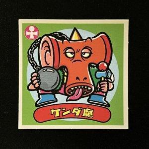 ケンダ魔<br>【旧/43-悪】