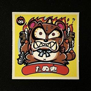 たぬ鬼<br>【旧/46-悪】