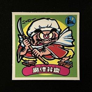 魔僧弁慶<br>【旧/57-悪】