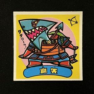魔矢<br>【旧/60-悪】