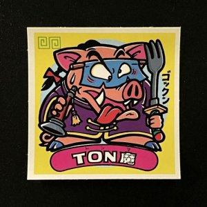 TON魔<br>【旧/63-悪】